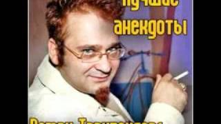 Роман Трахтенберг лучшие Анекдоты 4 часть.