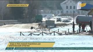 В Акмолинской области уровень реки Жабай поднялся до критической отметки