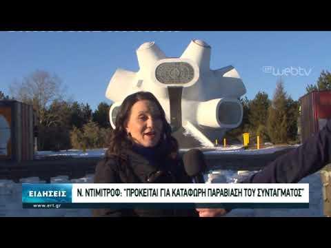 Έντονη αντίδραση του υπουργείου Εξωτερικών της Βόρειας Μακεδονίας | 10/02/2020 | ΕΡΤ