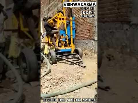 Concrete Mixer Machine With Lift