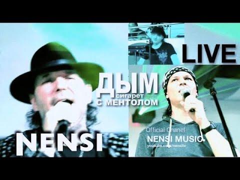 NENSI / Нэнси - Дым Сигарет с Ментолом ( AVI Live  2015)