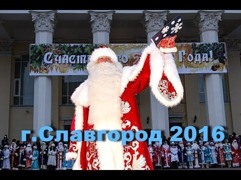 Шествие Дедов Морозов! г.Славгород 2016
