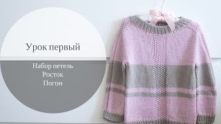 Детский свитер. Урок 1