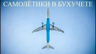 Проводки в бухучете в виде самолетиков | Бухучет для начинающих | Решение задач по бухучету #3