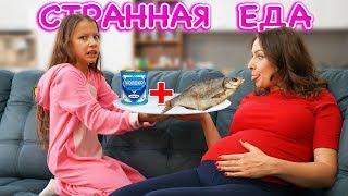 Странные Вкусы БЕРЕМЕННОЙ МАМЫ Челлендж / Вики Шоу