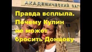Правда всплыла. Почему Купин не может бросить Донцову. ДОМ-2, Новости, ТНТ