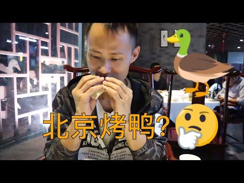 """Vlog006 刚哥北京出差,替大家来尝尝""""北京烤鸭🔥🐦"""" 😉,味道还是可以的"""