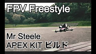 FPV ドローン Mr Steele APEX KIT ビルド!