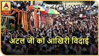 LIVE: अलविदा अटल जी: देखिए- उनकी अंतिम यात्रा   ABP News Hindi