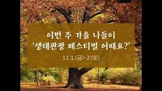 [카드뉴스] 이번 주 가을 나들이 '생태관광 페스티벌 어때요?'