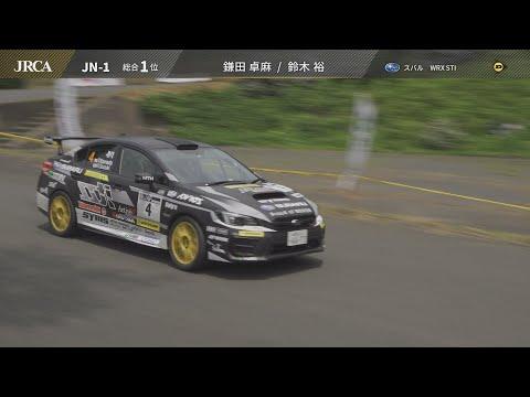 2020年 NISSINラリー丹後2020 (全日本ラリー選手権第5戦) ハイライト動画
