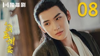 【English Sub】萌医甜妻 08   Dr. Cutie 08(主演:孙千、黄俊捷、查杰、洪杉杉)