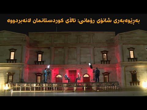 بەڤیدیۆ.. بەڕێوەبەری شانۆی رۆمانی: ئاڵای کوردستان لێرە نەبووە، ئەو شوێنەش دژ هەورەبرووسکەیە نەک ئاڵا