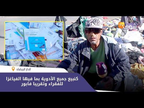 العرب اليوم - شاهد: أغرب بائع للدواء في العالم من المغرب