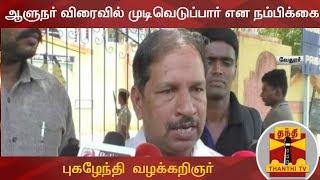 ஆளுநர் விரைவில் முடிவெடுப்பார் என நம்பிக்கை - புகழேந்தி  வழக்கறிஞர் | #RajivCaseConvicts
