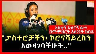 """""""ኮ.ሮና; የእናት ሀገር ጥሪ"""" አስቂኝ አዝናኝ ወግ በመምህርት እፀገነት ከበደ   Etsegenet Kebede   Ethiopia"""