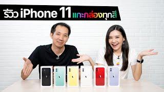[spin9] รีวิว iPhone 11 แบบจัดเต็ม พร้อมแกะกล่องทุกสี