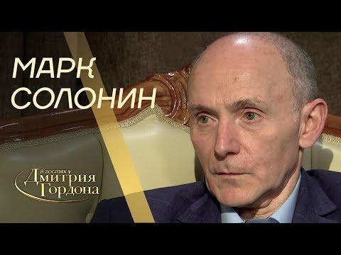 Историк Марк Солонин.