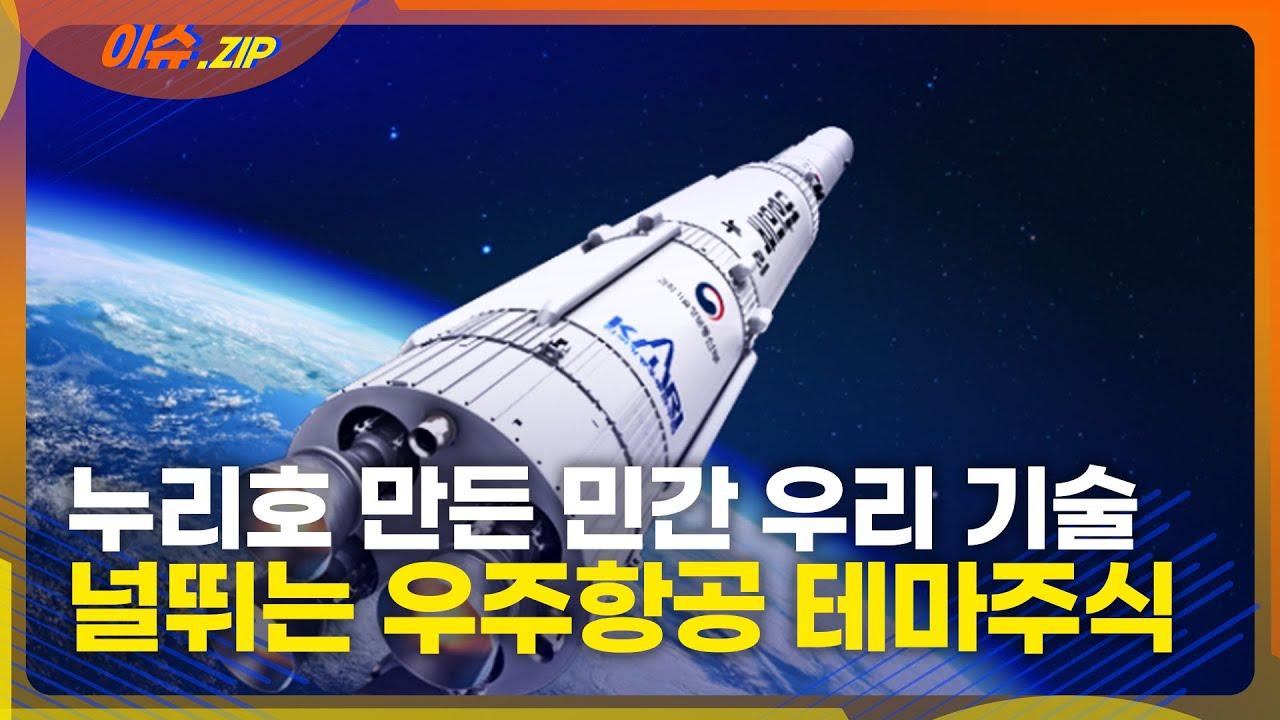 누리호 만든 민간 우리 기술.. 널뛰는 우주항공 테마 주식!?