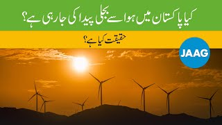 Documentary | Jhimpir | Wind Power Plant | Energy Projects in Pakistan | CPEC | Alag Expressions