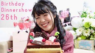 26th生誕ディナーショーの思い出語る!!