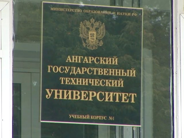 Взяточники АнГТУ заплатят штрафы