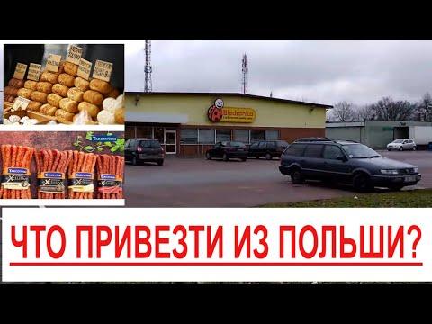 Что привезти из Польши еда продукты химия. Магазин Бедронка в Польше