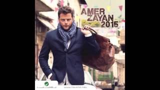 تحميل اغاني عامر زيان … بس بس كافي ^_^ MP3