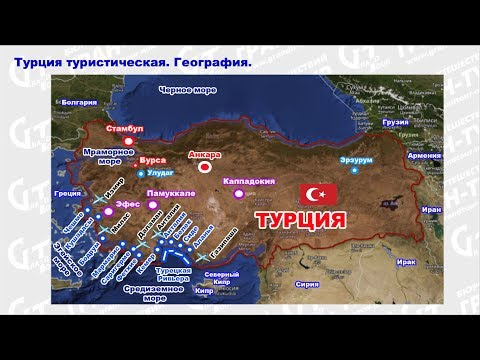 Турция: туристические регионы