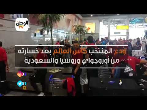 الجماهير تلقن بعثة منتخب مصر درسًا قاسيًا في مطار القاهرة