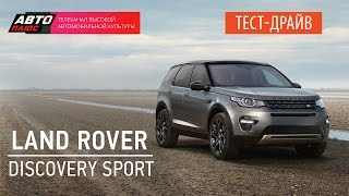 Тест-драйв - Land Rover Discovery Sport 2015 (Наши тесты) - АВТО ПЛЮС