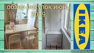 Обзор покупок IKEA/кухонный стол/комод МАЛЬМ/хранение на балконе‐АЛЬГОТ/СИЛИКОНОВАЯ ПЛЁНКА нужна ли?