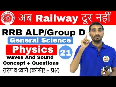 9:00 AM RRB ALP/Group D I General Science by Vivek Sir | Waves |अब Railway दूर नहीं I Day#21