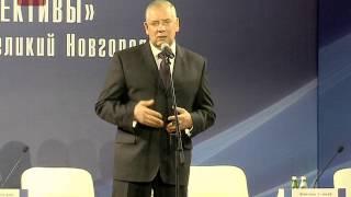 В Великом Новгороде открылась вторая стратегическая сессия «Итоги года и перспективы развития»