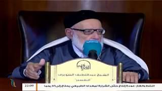 تفسير القرآن الكريم 152 / سورة البقرة