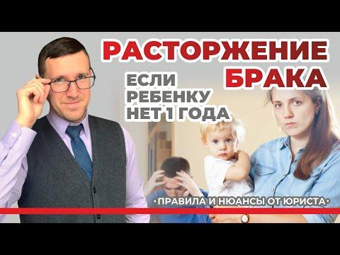 Развод во время беременности и если ребёнку нет одного года, семейный юрист разбирает статью 17 СК