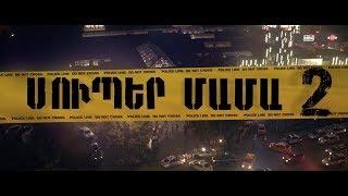 SUPER MAMA 2 / Սուպեր Մամա 2 - Comedy Movie (Full movie - official)
