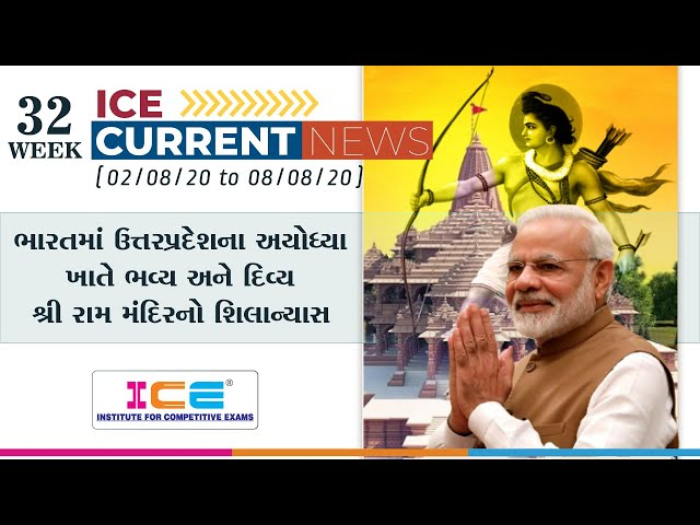 ICE CURRENT NEWS (02nd August 2020 TO 08th August 2020) ICE Magic Week - 32