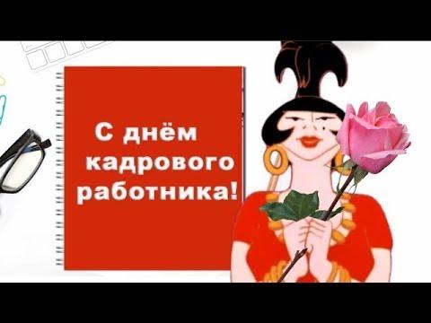 Супер прикольное поздравление с ДНЁМ КАДРОВИКА.24 МАЯ -день кадрового работника#Мирпоздравлений