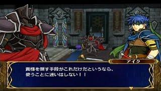 ファイアーエムブレム蒼炎の軌跡VS漆黒の騎士