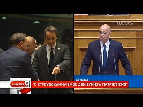 «Η Ελλάδα δεν είναι μόνη της»   15/12/2019   ΕΡΤ