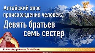 Алтайская легенда происхождения человека. Девять братьев семь сестер. Елена Андреева и Акай Кине