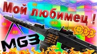 Мой любимец MG 3 WARFACE