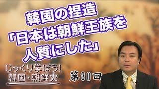 第30回 韓国の捏造「日本は朝鮮王族を人質にした」