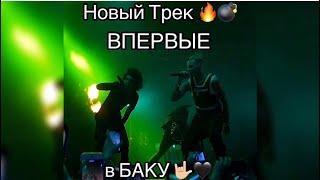 Элджей и Коста Лакоста   SOSEDI первое выступление на концерте в Баку   Соседи