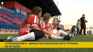 «Кожаный мяч-2018»: девочки тоже играют в футбол!