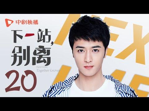 下一站别离 20 | Next time, Together forever 20(于和伟、李小冉、邬君梅 领衔主演)