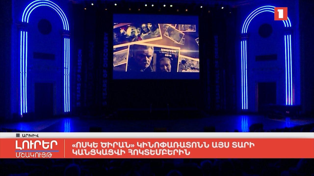 «Ոսկե ծիրան» կինոփառատոնն այս տարի կանցկացվի հոկտեմբերին