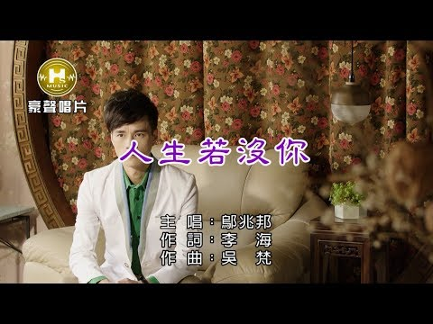 鄔兆邦-人生若沒你【KTV導唱字幕】1080p HD
