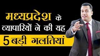 मध्यप्रदेश के व्यापारियों ने की यह 5 बड़ी गलतियां | Dr. Vivek Bindra